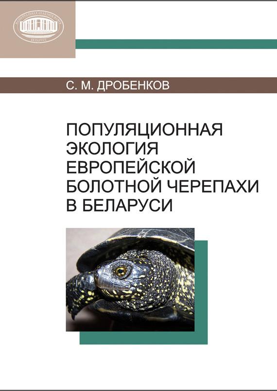 С. М. Дробенков Популяционная экология европейской болотной черепахи в Беларуси подарки для новорожденных купить в беларуси