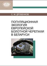 Дробенков, С. М.  - Популяционная экология европейской болотной черепахи в Беларуси