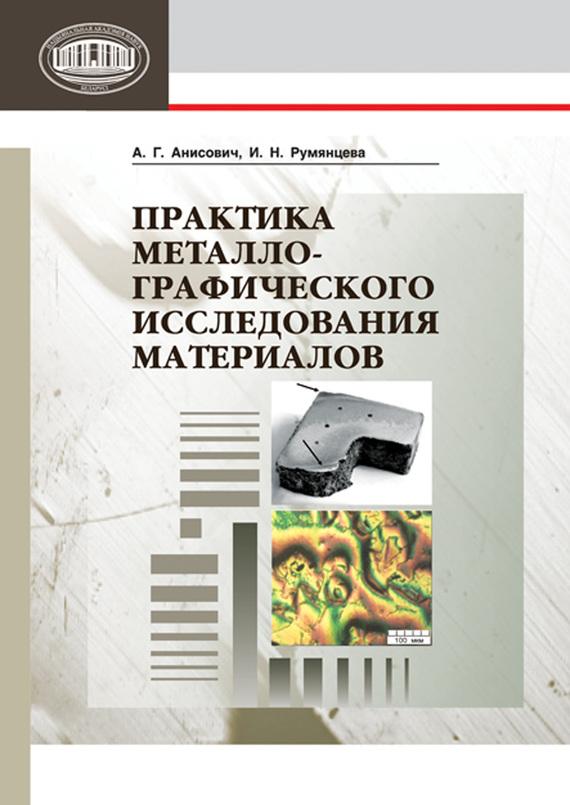 бесплатно Практика металлографического исследования материалов Скачать А. Г. Анисович