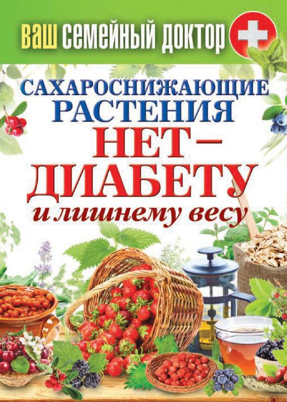 Книга Сахароснижающие растения. Нет – диабету и лишнему весу