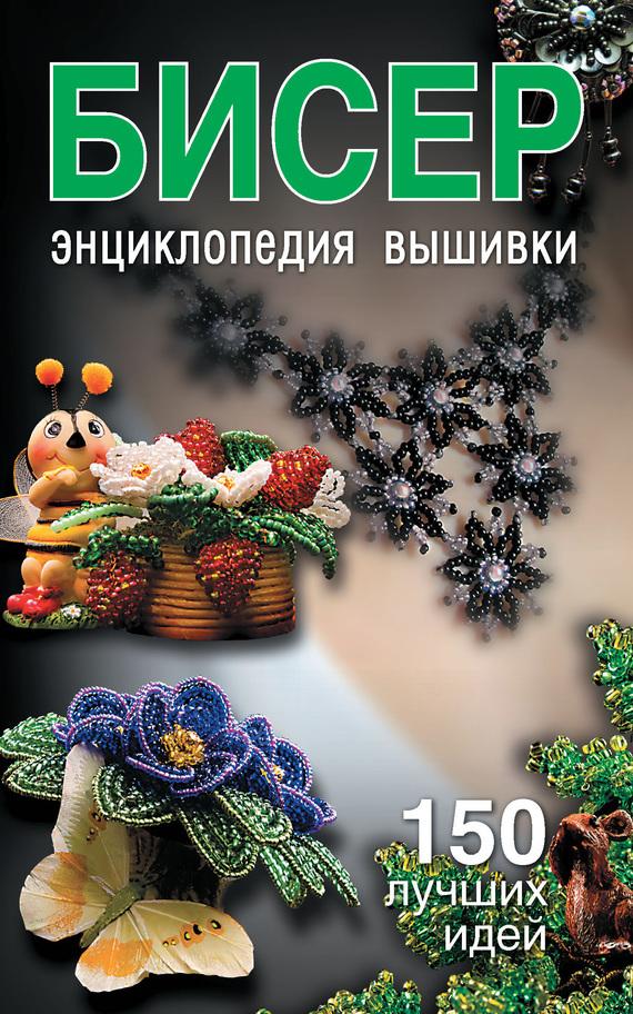 С. Ю. Ращупкина Бисер. Энциклопедия вышивки вышивание бисером чаривна мить