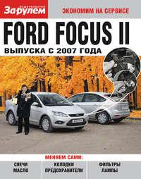 Отсутствует - Ford Focus II выпуска с 2007 года