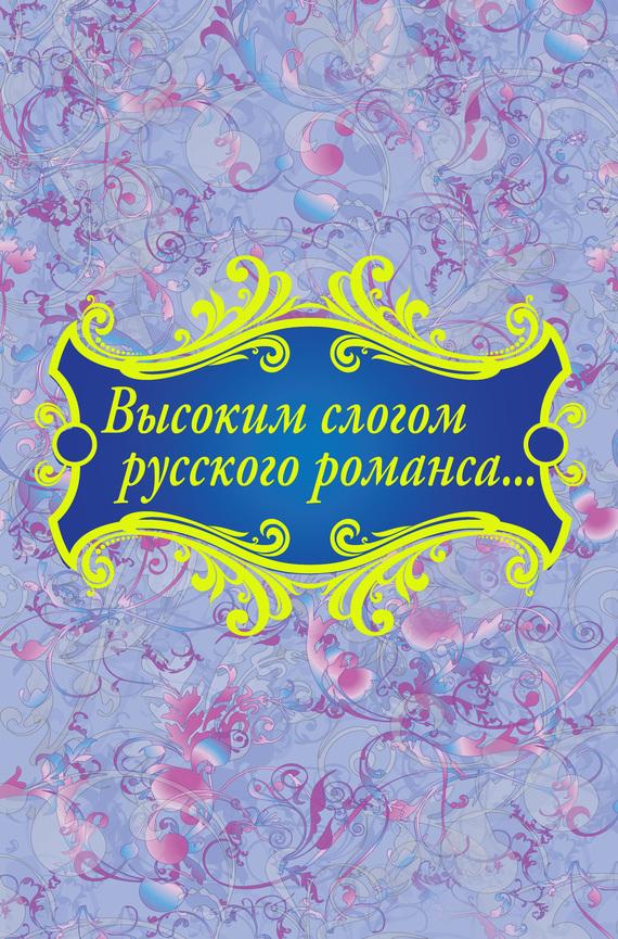 обложка электронной книги Высоким слогом русского романса… (сборник)