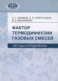 Шашков, А. Г.  - Фактор термодиффузии газовых смесей. Методы определения