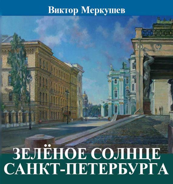 цены  Виктор Меркушев Зеленое солнце Санкт-Петербурга (сборник)