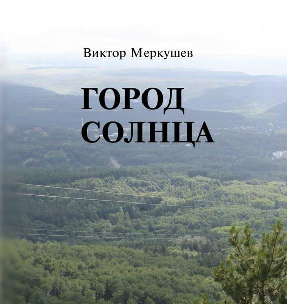 Виктор Меркушев - Город солнца