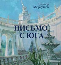Меркушев, Виктор  - Письмо с юга