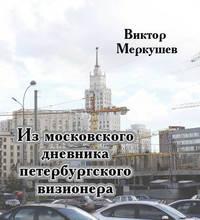 Меркушев, Виктор  - Из московского дневника петербургского визионера