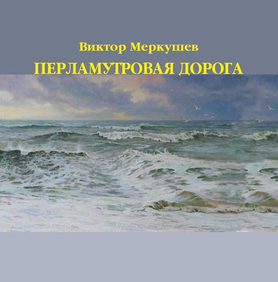 Виктор Меркушев бесплатно