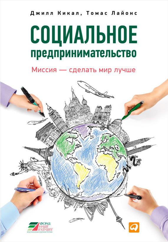 Обложка книги Социальное предпринимательство. Миссия – сделать мир лучше, автор Лайонс, Томас