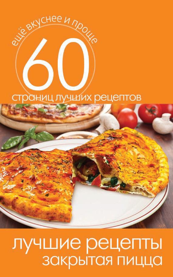 Отсутствует Лучшие рецепты. Закрытая пицца великолепные рецепты пиццы