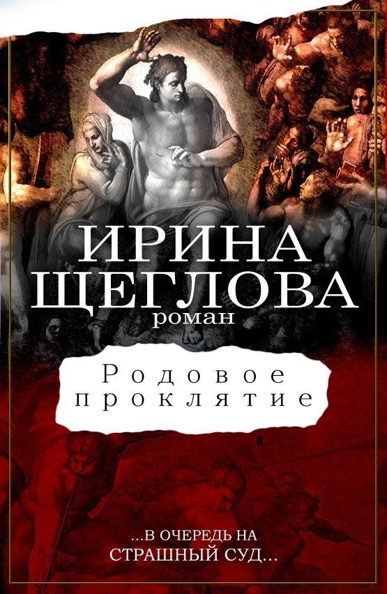 Щеглова, Ирина  - Родовое проклятие