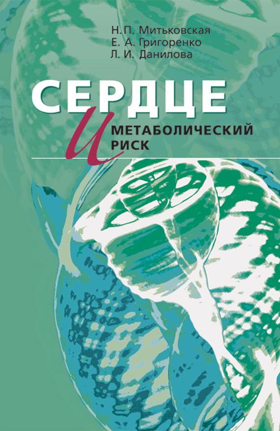 бесплатно Сердце и метаболический риск Скачать Н. П. Митьковская