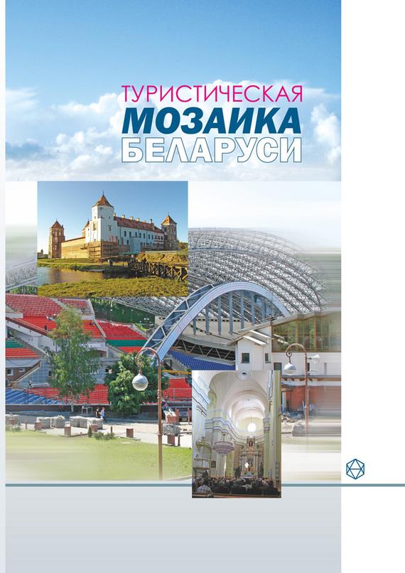 А. И. Локотко Туристическая мозаика Беларуси