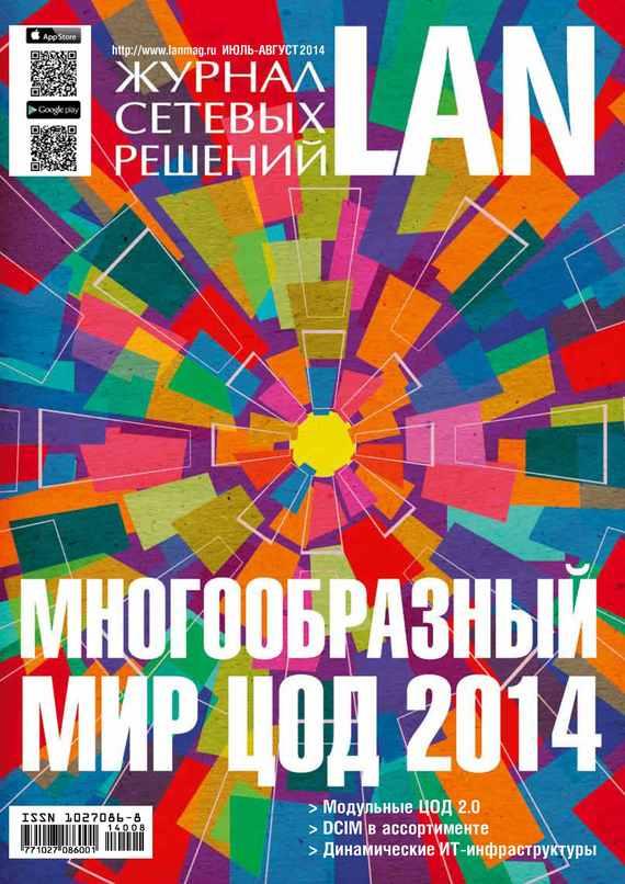 Открытые системы Журнал сетевых решений / LAN №07-08/2014