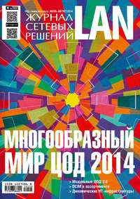- Журнал сетевых решений / LAN №07-08/2014