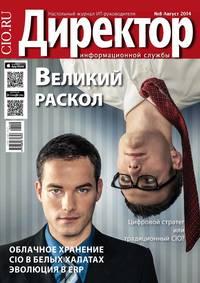 - Директор информационной службы №08/2014