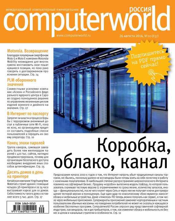 Журнал Computerworld Россия №20/2014