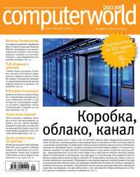 - Журнал Computerworld Россия &#847020/2014