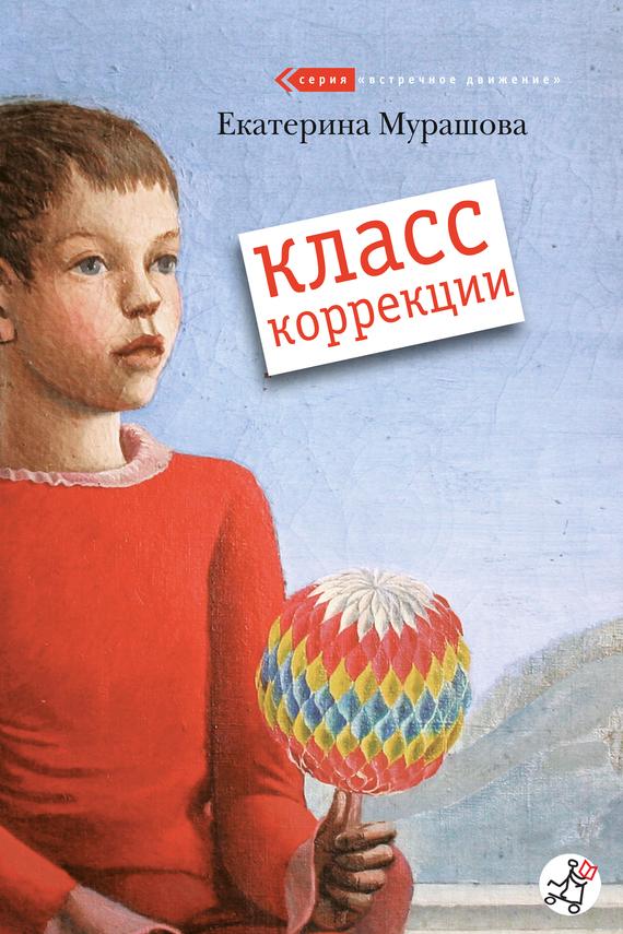 яркий рассказ в книге Екатерина Мурашова