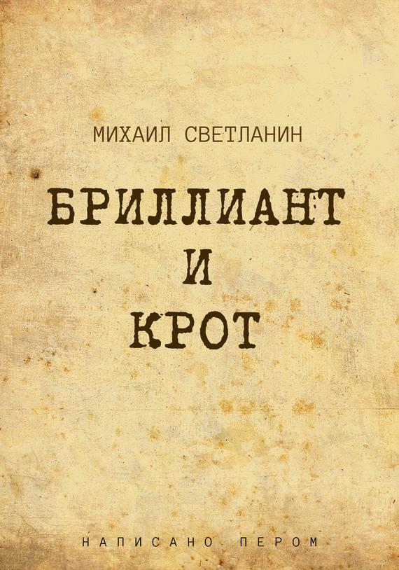 Михаил Светланин Бриллиант и крот крот истории