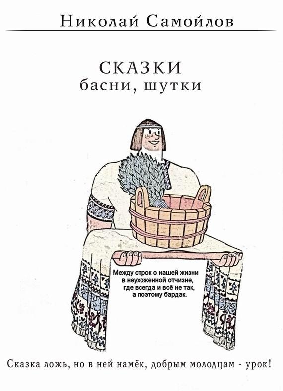 Николай Самойлов Сказки. Басни самойлов а а ред завтрак это просто