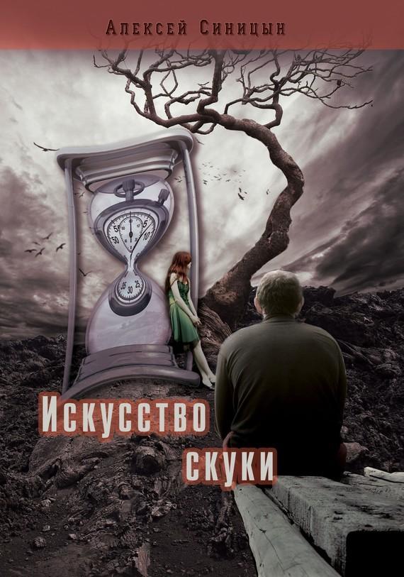 Алексей Синицын Искусство скуки мне не больно