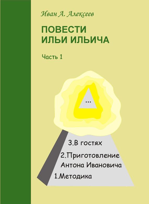 Иван Алексеев бесплатно