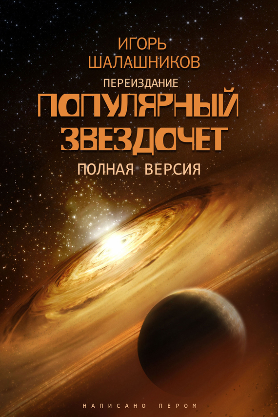 Игорь Шалашников - Популярный звездочет