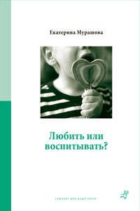 - Любить или воспитывать?