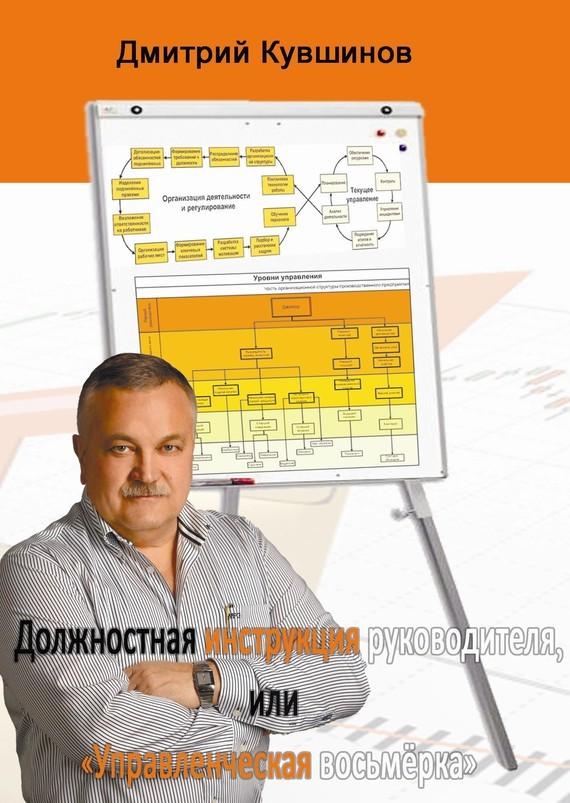 бесплатно Должностная инструкция руководителя, или Управленческая восьмёрка Скачать Дмитрий Кувшинов