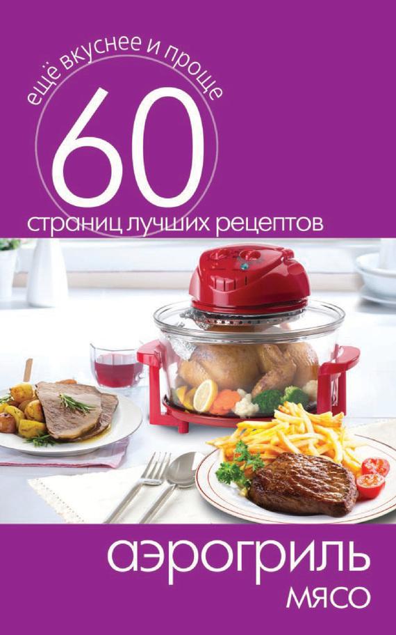 Сергей Кашин - Аэрогриль. Мясо
