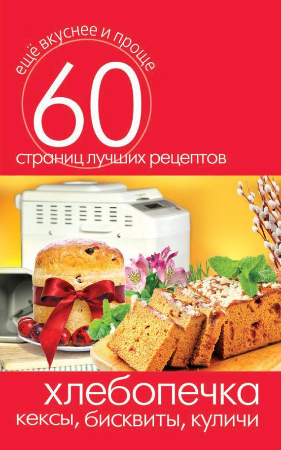 Отсутствует Хлебопечка. Кексы, бисквиты, куличи тостеры и хлебопечки