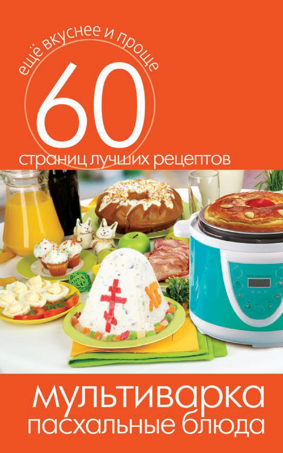 Сергей Кашин - Мультиварка. Пасхальные блюда