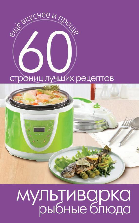 Отсутствует Мультиварка. Рыбные блюда мультиварка philips hd4737 03