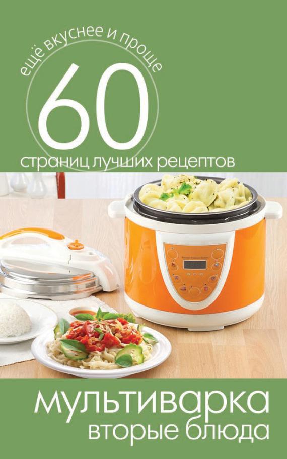 Мультиварка. Вторые блюда изменяется романтически и возвышенно
