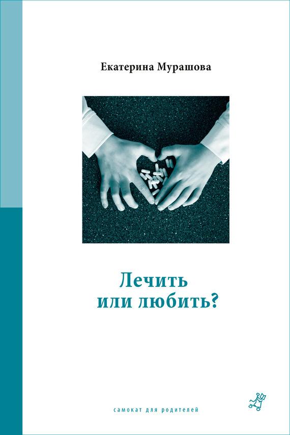 Екатерина Мурашова Лечить или любить? матюшкина екатерина александровна оковитая екатерина лапы вверх
