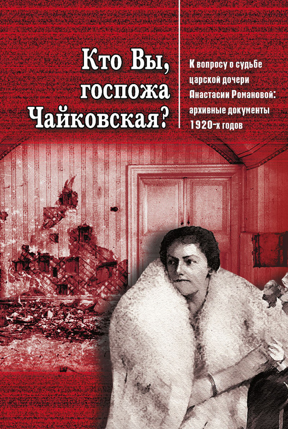 Кто Вы, госпожа Чайковская? К вопросу о судьбе царской дочери Анастасии Романовой