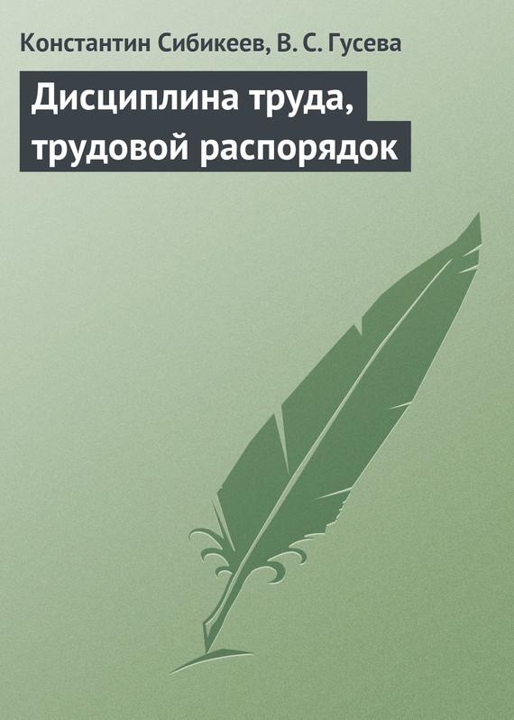 Константин Сибикеев бесплатно