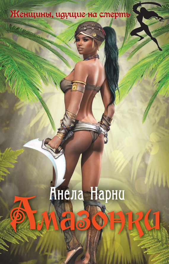 «Амазонки» Анела Нарни