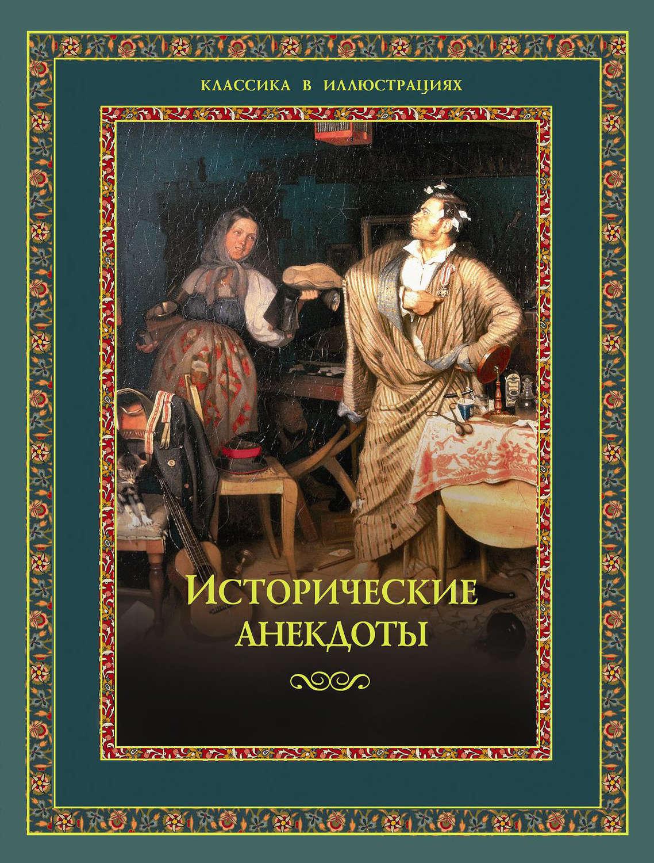The Shakespeare Wars: Clashing