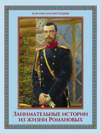 Отсутствует - Занимательные истории из жизни Романовых