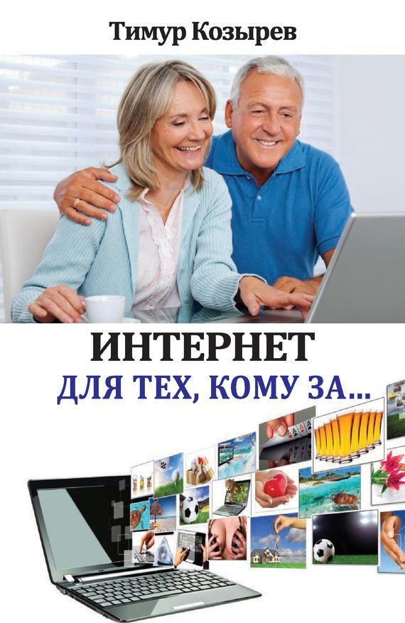 Тимур Козырев Интернет для тех, кому за…