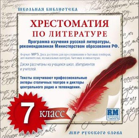 Хрестоматия по Русской литературе 7-й класс