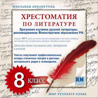 Коллективные сборники Хрестоматия по Русской литературе 8-й класс