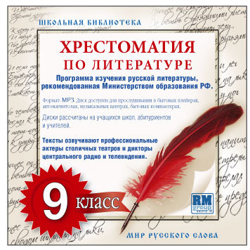 Хрестоматия по Русской литературе 9-й класс. Часть 1-ая