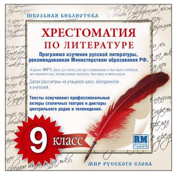 Хрестоматия по Русской литературе 9-й класс. Часть 2-ая