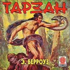 Эдгар Берроуз Тарзан тарзан комплект из 11 книг