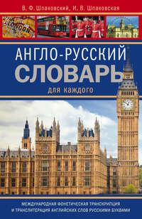 - Англо-русский словарь для каждого / English-Russian Dictionary for Everyone