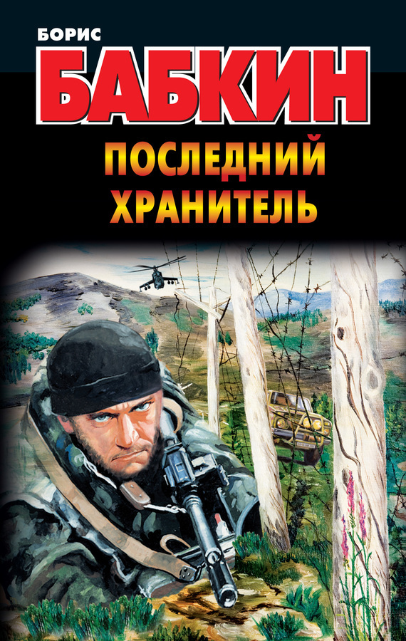 Борис Бабкин Последний Хранитель йон колфер артемис фаул последний хранитель